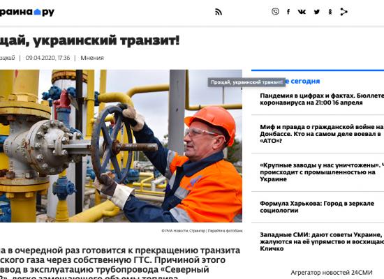 Fake: Ukraine Preparing to Stop Gas Transit in 2021
