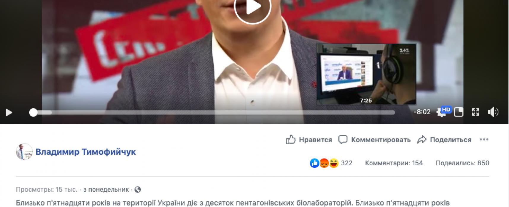 Сім фейків за вісім хвилин: «1 + 1» про американські лабораторії в Україні