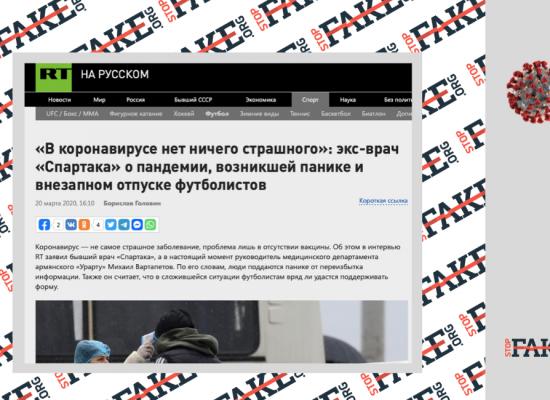 Fake: COVID-19 n'est pas dangeureux
