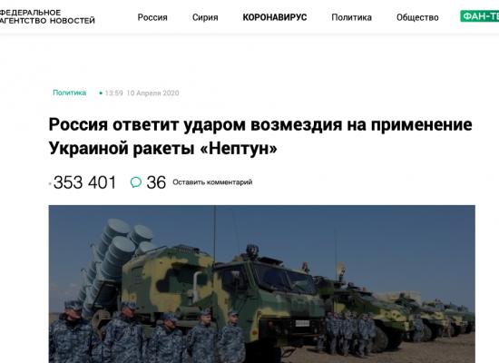 Фейк: Українська ракета «Нептун» осоромилася під час випробувань