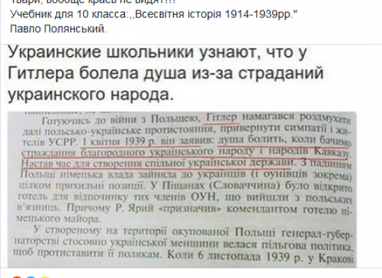 Фейк: Українських школярів переконують, що Гітлер переймався стражданнями українського народу