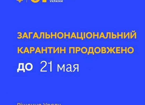 Фейк: Карантин в Україні продовжено до «21 травня»