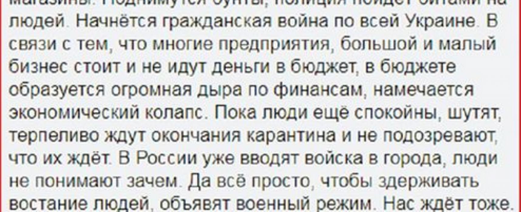 Фейк: Через карантин і економічний колапс в Україні розпочнеться громадянська війна