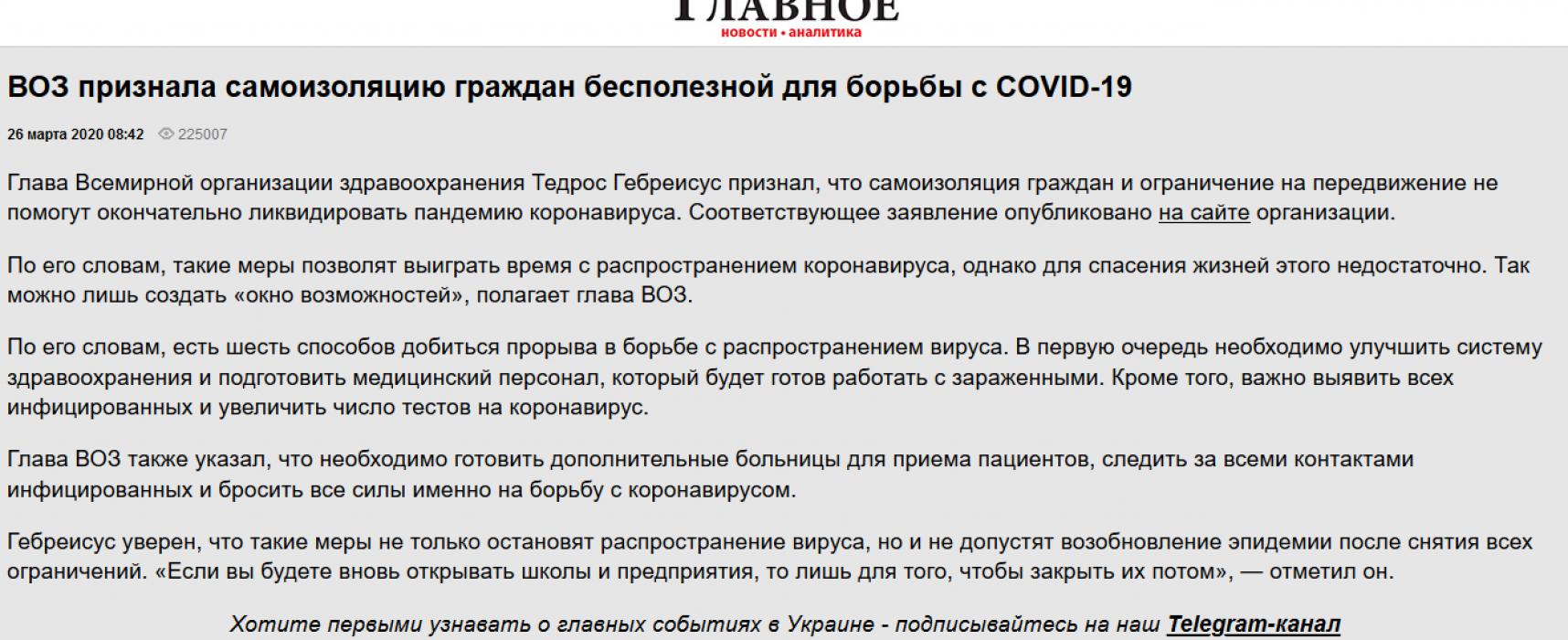 Маніпуляція: ВООЗ визнала самоізоляцію громадян марною в боротьбі з COVID-19