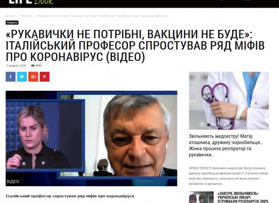 Фейк: В Италии от коронавируса умерли всего 3 человека, вакцина не нужна — фейки от итальянского профессора