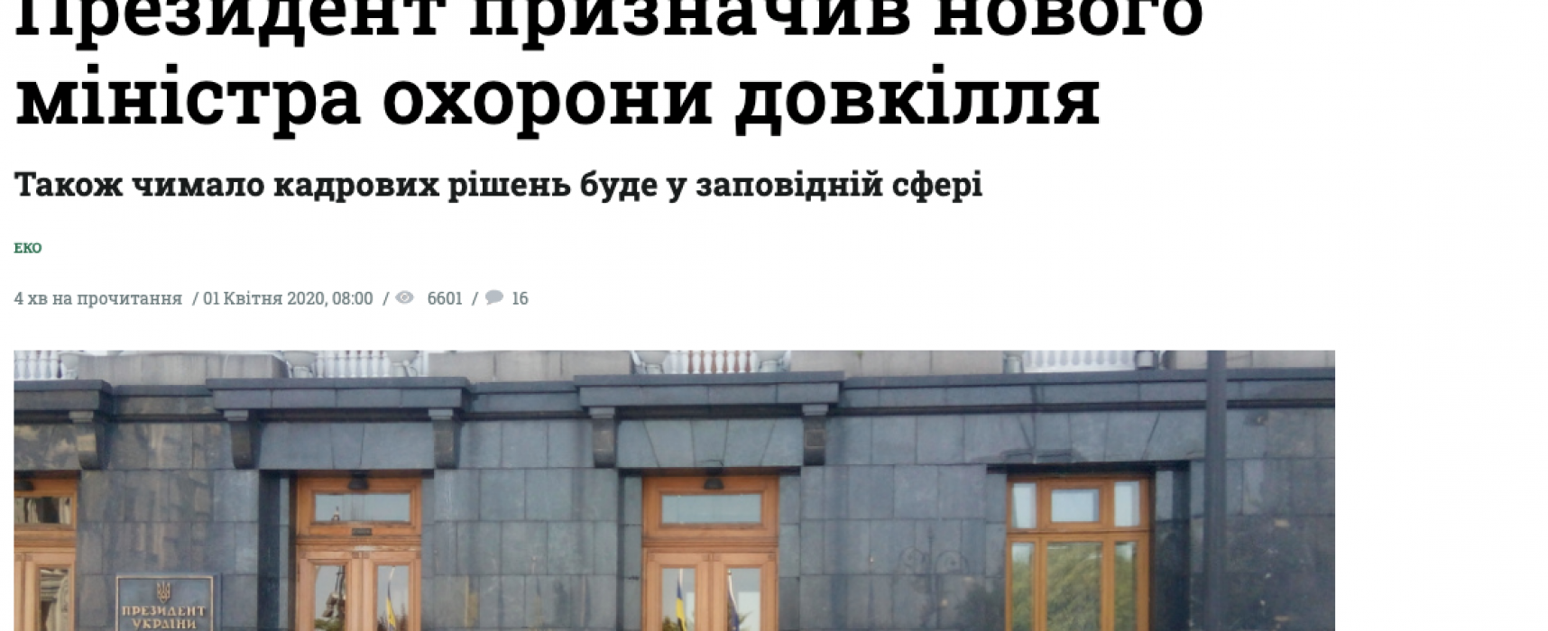 Фейк: В Україні реорганізували Міністерство енергетики та захисту довкілля