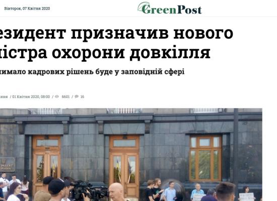 Фейк: В Украине реорганизовали Министерство энергетики и охраны окружающей среды