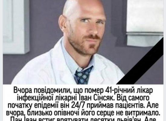 Фейк: Умер врач Иван Синсяк, который круглосуточно принимал зараженных на коронавирус пациентов