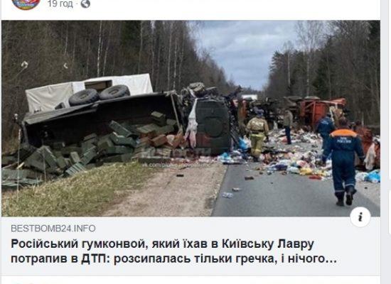 Фейк: Российский гумконвой, который ехал в Киево-Печерскую лавру, попал в ДТП