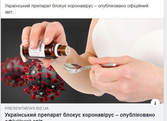 Фейк: Украинский препарат «Протефлазид» блокирует COVID-19