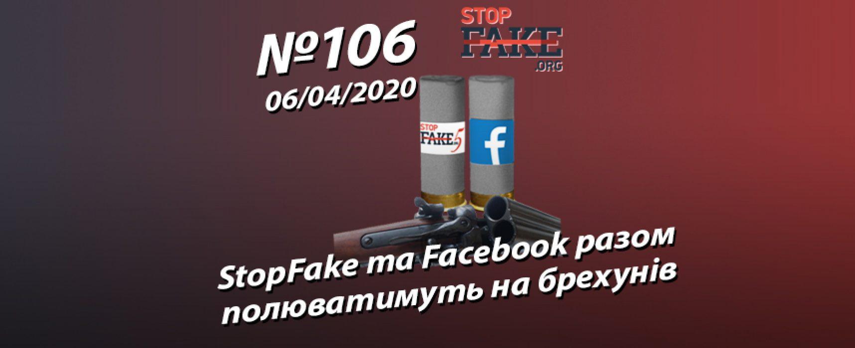 StopFake та Facebook разом полюватимуть на брехунів – StopFake.org