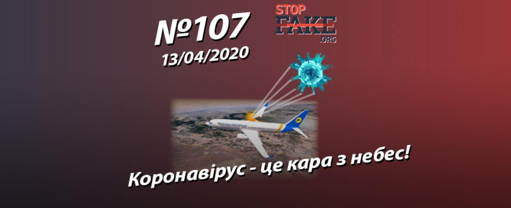 Коронавірус – це кара з небес! – StopFake.org