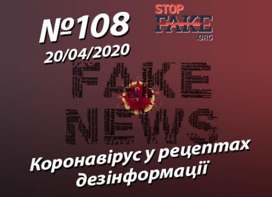 Коронавірус у рецептах дезінформації – StopFake.org