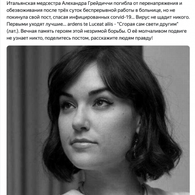 Fake: l'eroica infermiera italiana