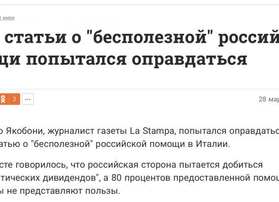 Fake: Iacoboni si scusa per l'articolo russofobo