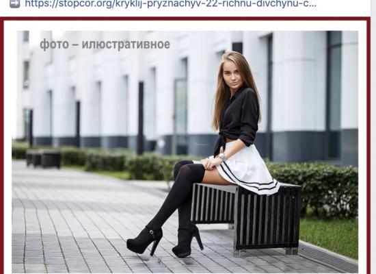 """Фейк: В наглядовій раді """"Укрзалізницi"""" з'явилася нова членкиня із зарплатою 160 тис грн"""