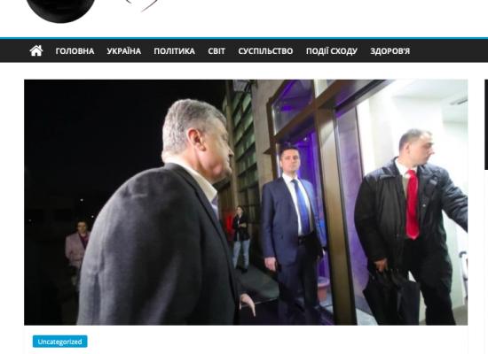Фейк: Експрезидентові Порошенку загрожує довічне ув'язнення в Україні й у США