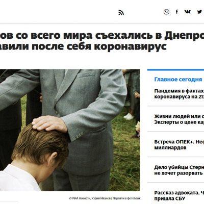 Фейк: Причина вспышки коронавируса на Днепропетровщине – собрание баптистов