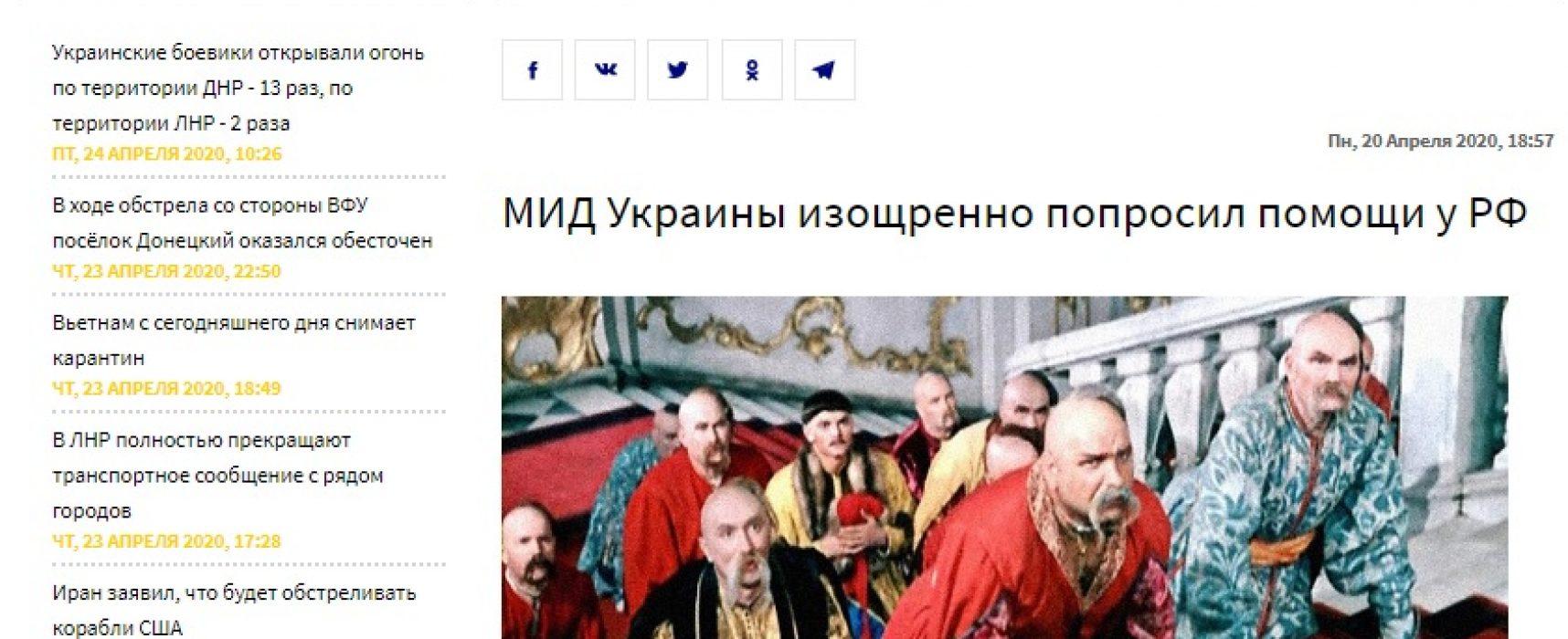 Фейк: МЗС України просить допомоги у Росії, але робить це «завуальовано»