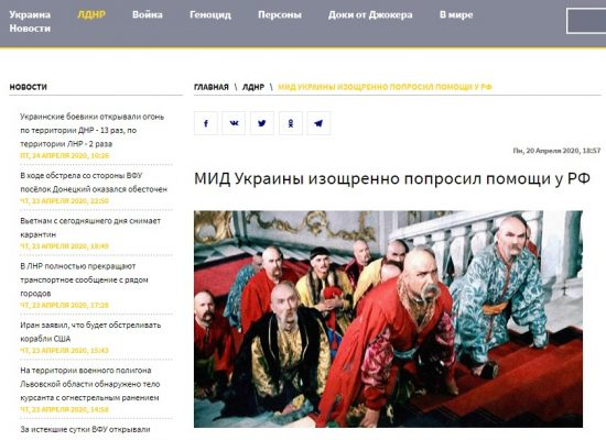 Фейк: МИД Украины просит помощи у России, но делает это «изощренно»