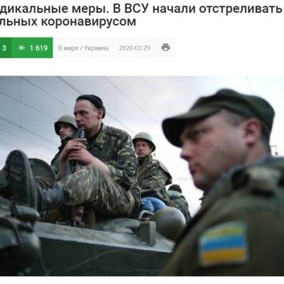 Fake: «Un militaire ukrainien, positif au coronavirus, a été assassiné par un officier dans le Donbass»