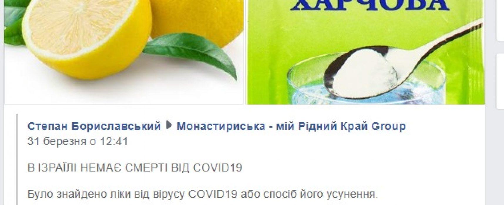 Фейк: Сода с лимоном лечит коронавирус