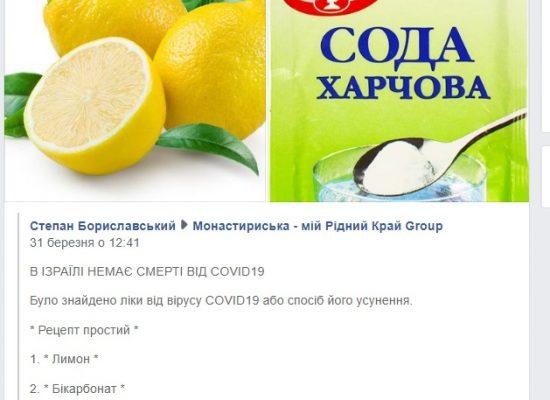 Фейк: Сода з лимоном лікує коронавірус