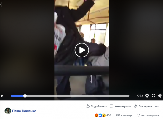 Фейк: В Украине избили пассажира автобуса, который кашлял и имел симптомы коронавируса