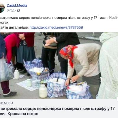 Фейк: В Украине умерла пенсионерка после штрафа в 17 тысяч гривен