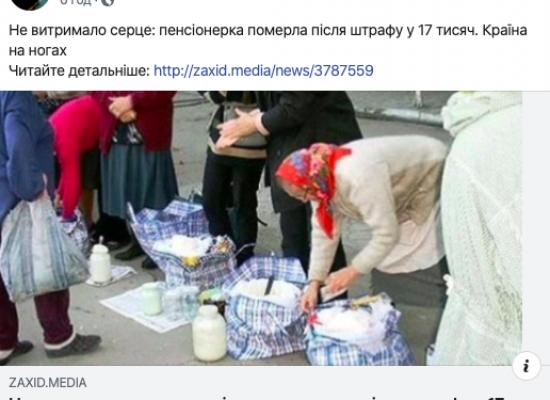 Фейк: В Україні померла пенсіонерка після штрафу в 17 тисяч гривень