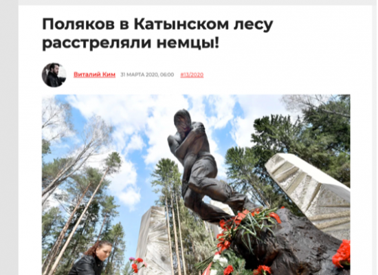 Фейк: Поляків у Катині розстріляли нацисти
