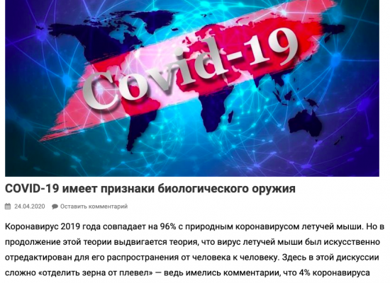 Фейк: COVID-19 имеет признаки биологического оружия