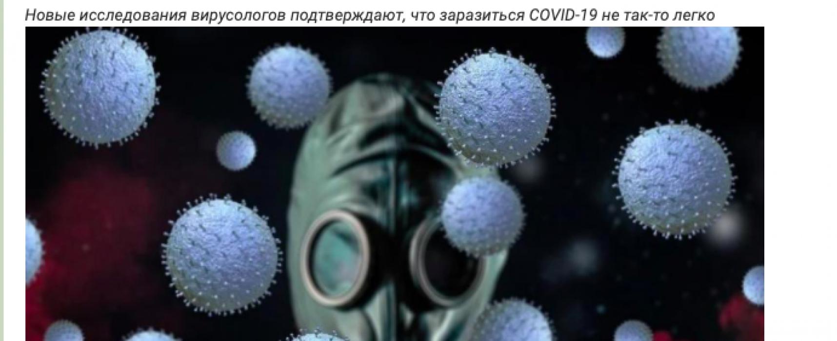 Манипуляция: Немецкие ученые доказали, что коронавирус не «живет» на поверхностях