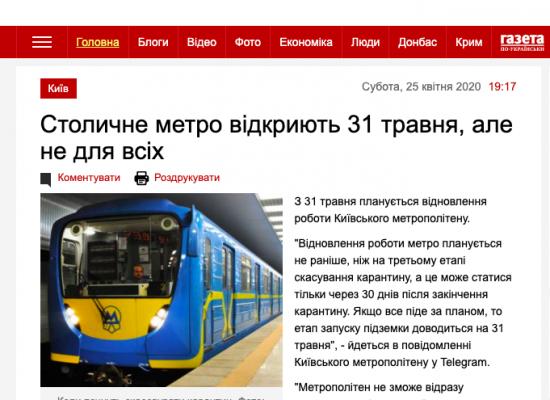Фейк: Київське метро відновить свою роботу 31 травня