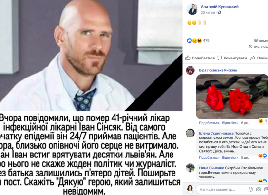 Фейк: Помер лікар Іван Синсяк, який цілодобово лікував інфікованих коронавірусом пацієнтів