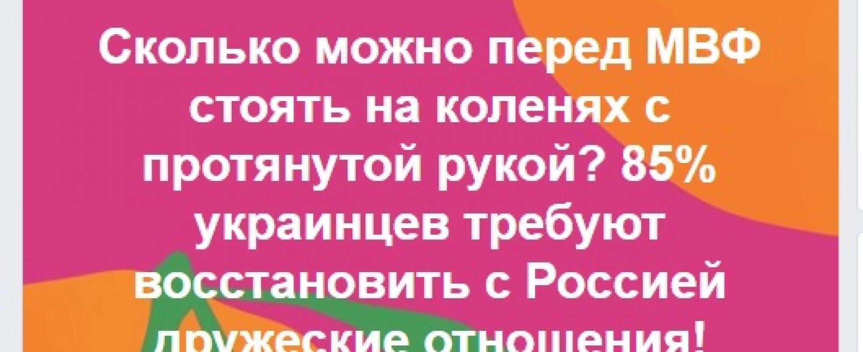Фейк: 85% украинцев требуют восстановить дружественные отношения с Россией