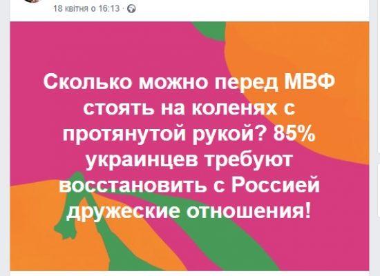 Фейк: 85% українців вимагають відновити дружні відносини з Росією