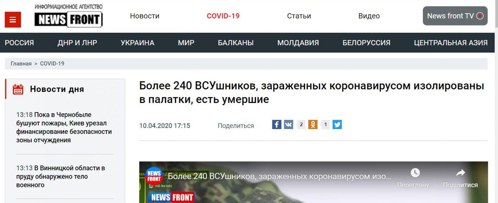 Фейк: Более 240 ВСУшников заражены коронавирусом