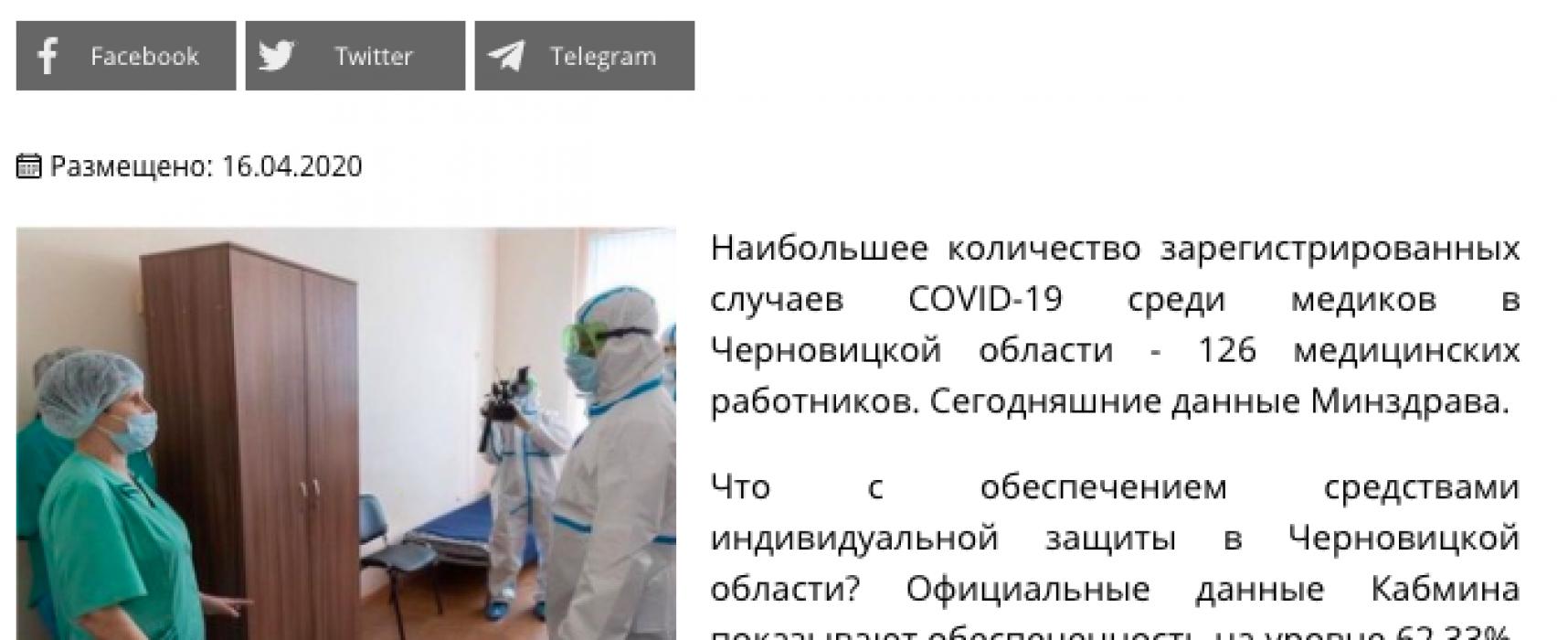 Фотофейк: в Украине врачей и чиновников защищают от коронавируса по-разному