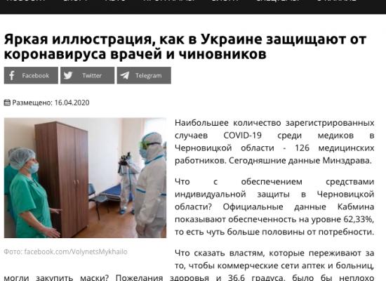 Фотофейк: в Україні лікарів і чиновників захищають від коронавірусу по-різному