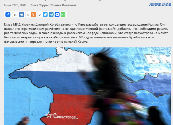 Fake: Crimea Chose Russia Because Kyiv Abused the Peninsula