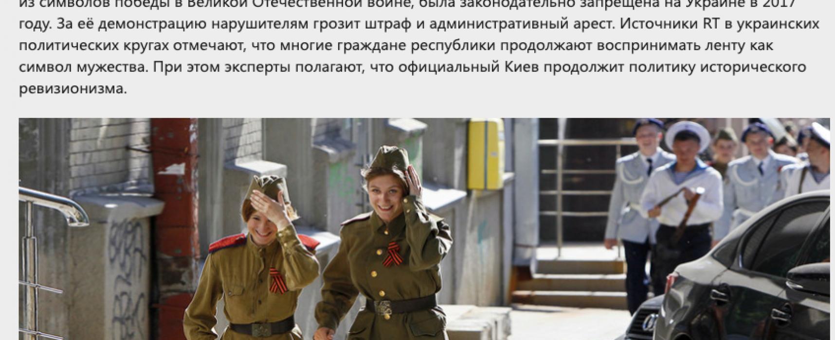 Манипуляция: Многие украинцы не одобряют запрет георгиевской ленты