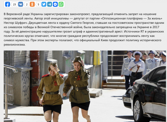 Маніпуляція: Багато українців не схвалюють заборону георгіївської стрічки