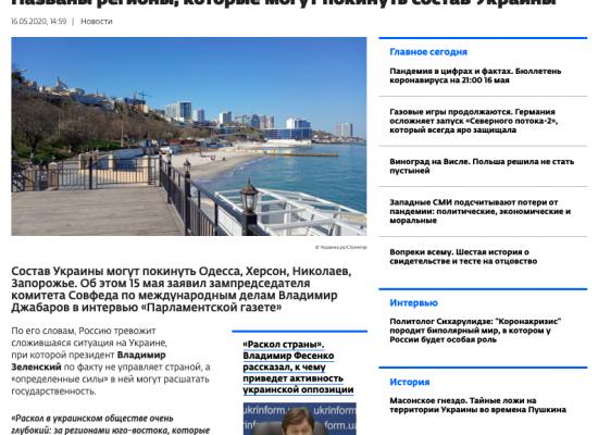 Фейк: Україна може втратити кілька областей, які «поки вичікують»