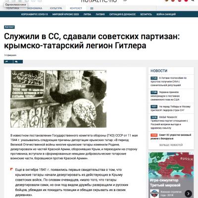 Фейк: Крымских татар депортировали  за дезертирство из Красной Армии и измену Родине