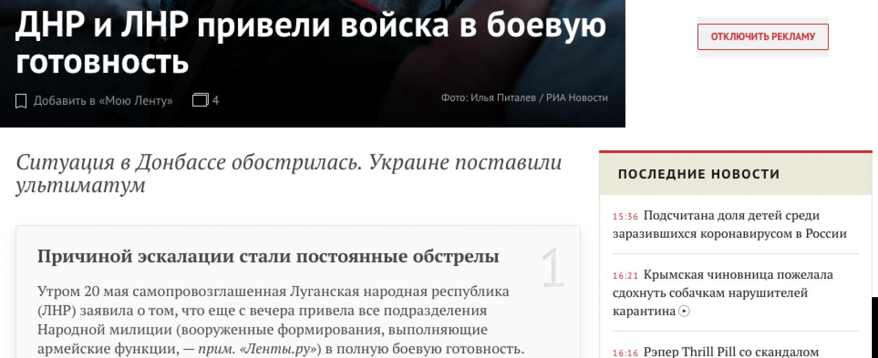 Фейк: Боевики на Донбассе повысили боеготовность, потому что Украина не прекращает обстрелы и саботирует переговоры