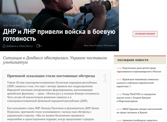 Фейк: Бойовики на Донбасі підвищили боєздатність, оскільки Україна не припиняє обстріли і саботує переговори