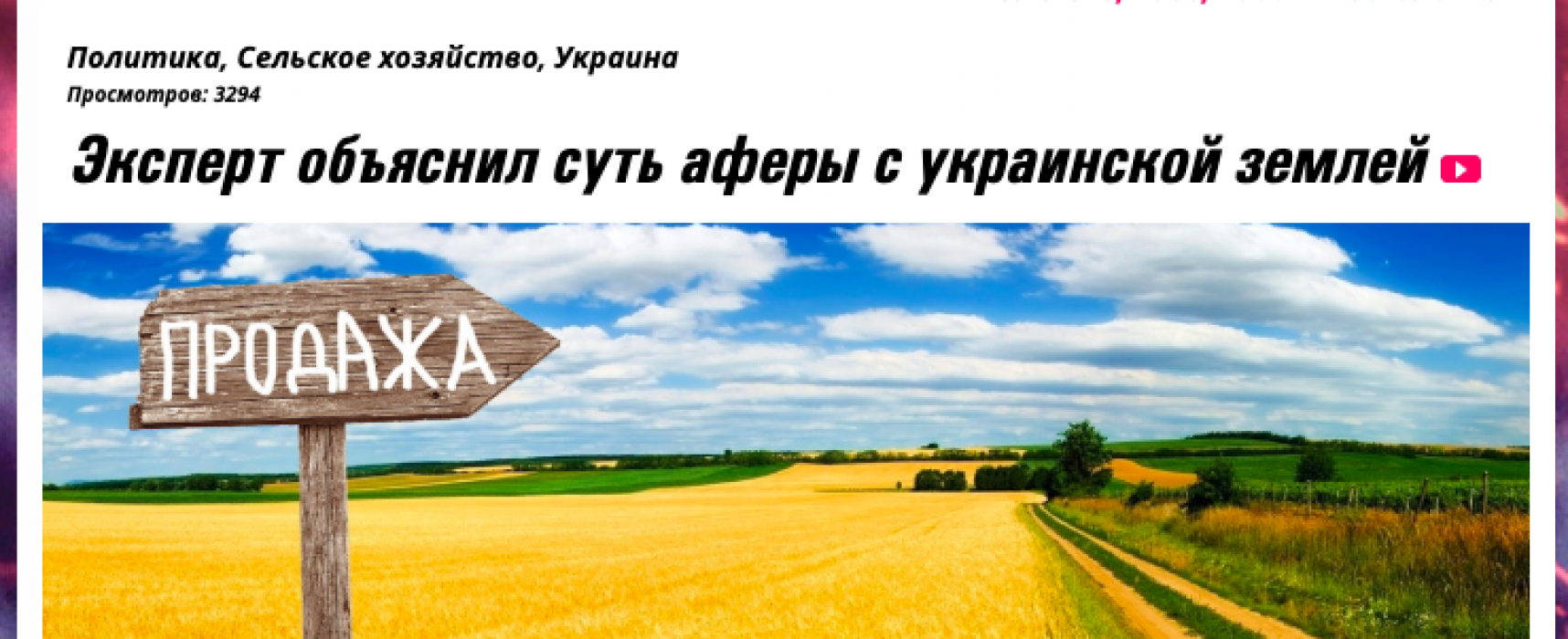 Економічна деградація після розпродажу української землі: що пишуть російські ЗМІ про підписану земельну реформу
