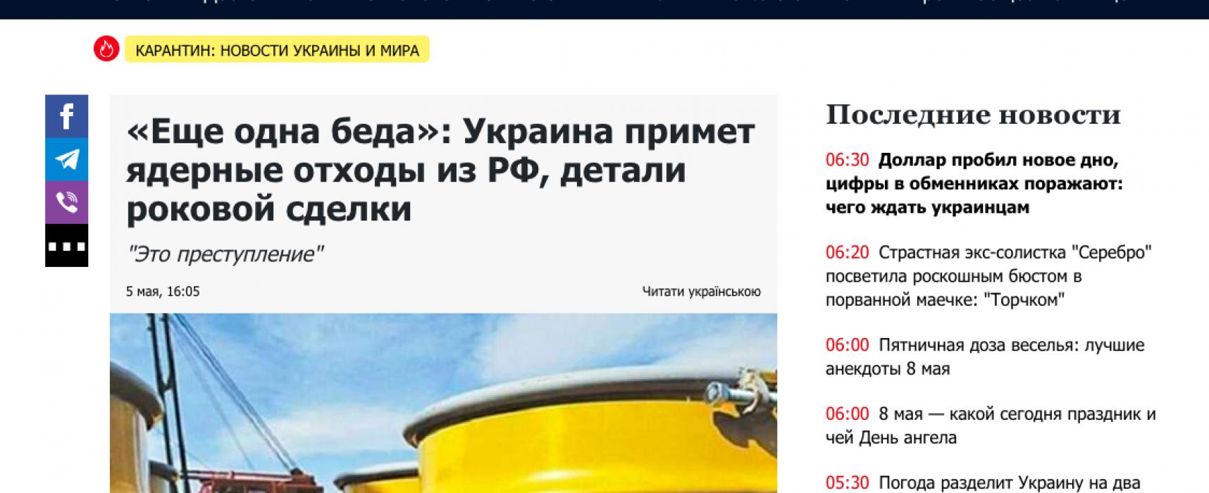 Фейк: Україна зберігатиме російські ядерні відходи