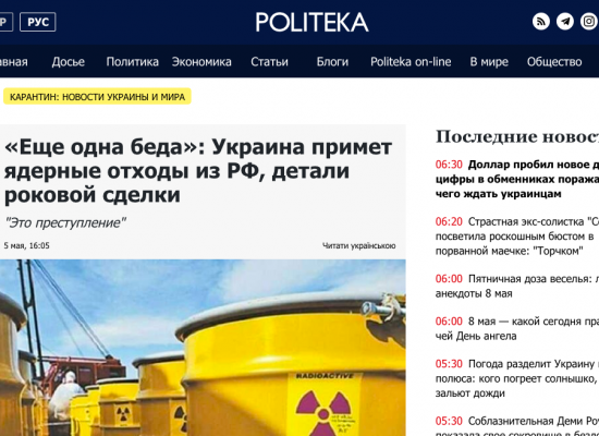 Fake: Ukraine to Store Russian Nuclear Waste